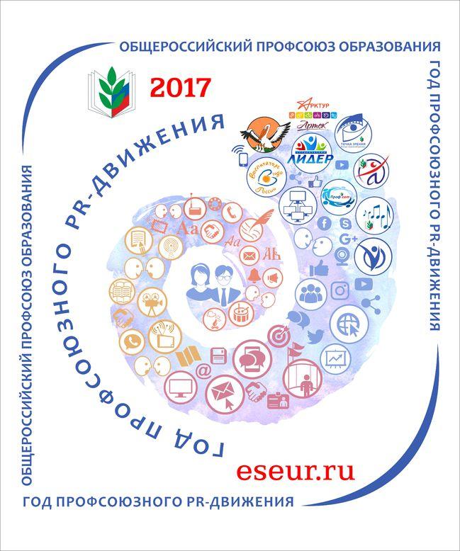 PR_poster