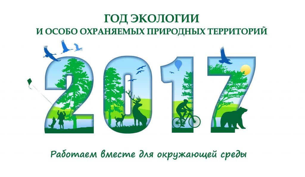логотип-Год-экологии-2017-2