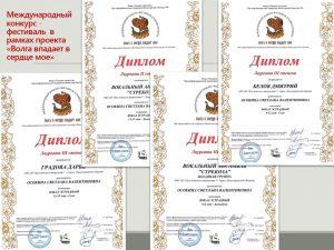 Международный конкурс - фестиваль в рамках проекта «